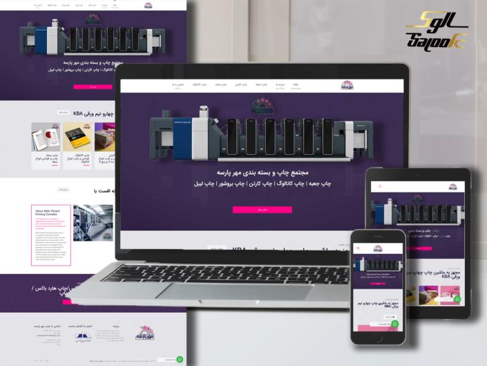 طراحی سایت مجتمع چاپ مهر پارسه