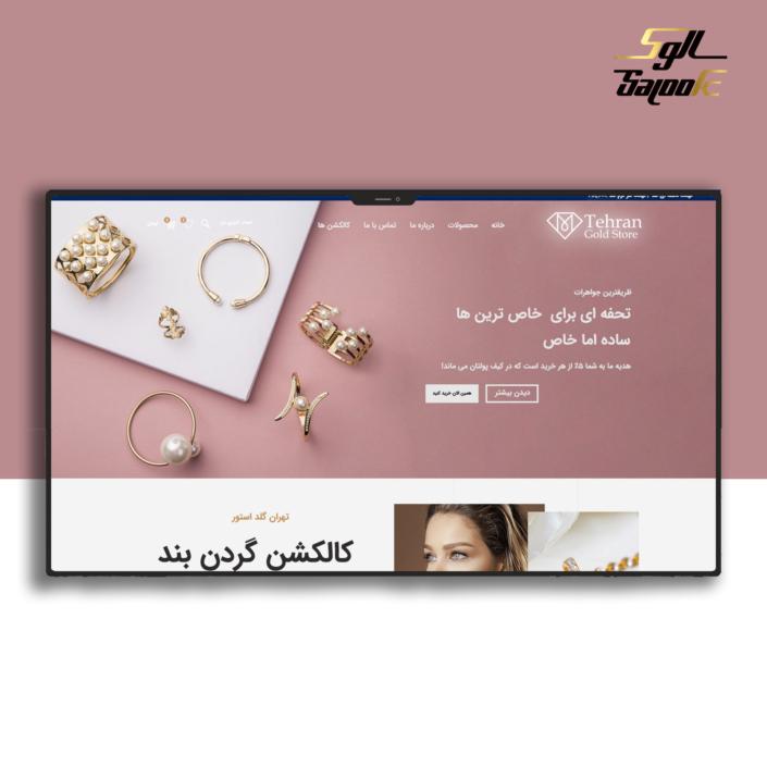 طراحی سایت خرید و فروش آنلاین طلا و جواهر