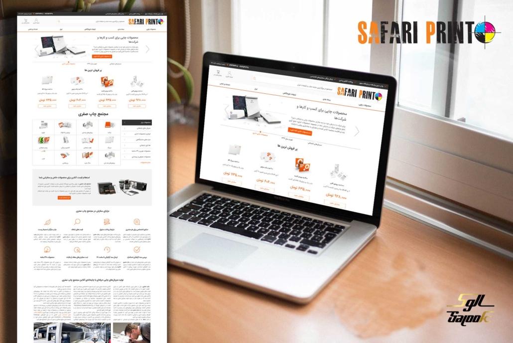 طراحی سایت سفارش آنلاین چاپ
