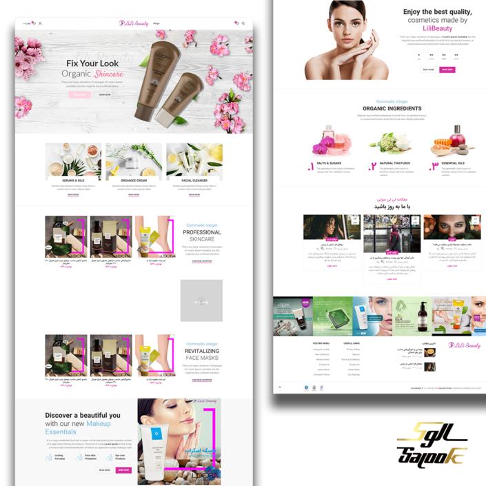 طراحی سایت فروش آنلاین لوازم آرایشی بهداشتی