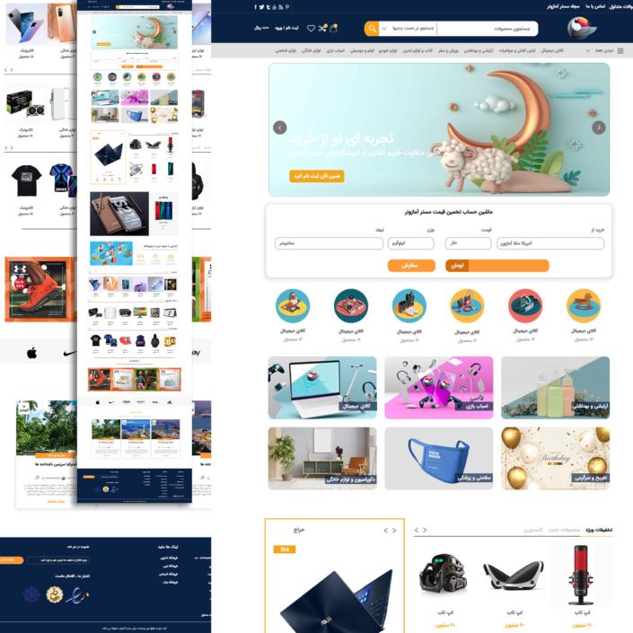 طراحی سایت سفارش آنلاین کالا از آمازون